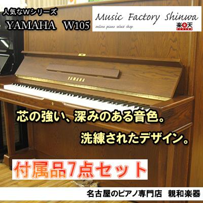 雅马哈雅马哈W105名古屋的钢琴专营商店