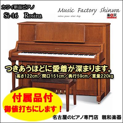 KAWAIカワイ Si-16  「ロジーナ」 女性がデザインしたピアノ【アップライトピアノ】【名古屋のピアノ専門店】