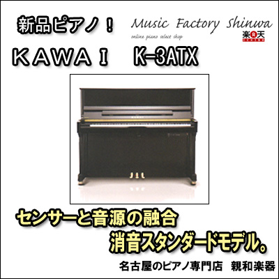 KAWAIカワイ K-3ATX【アップライトピアノ】【名古屋のピアノ専門店】