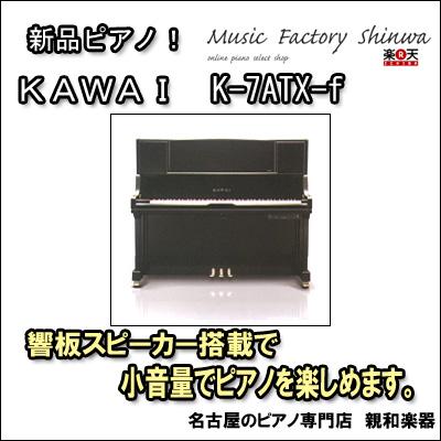KAWAIカワイ K-7ATX-f【アップライトピアノ】【名古屋のピアノ専門店】