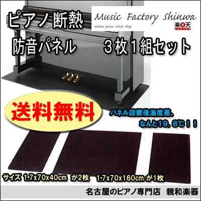 ピアノ断熱防音パネル(3枚1組)【送料無料】【名古屋のピアノ専門店】