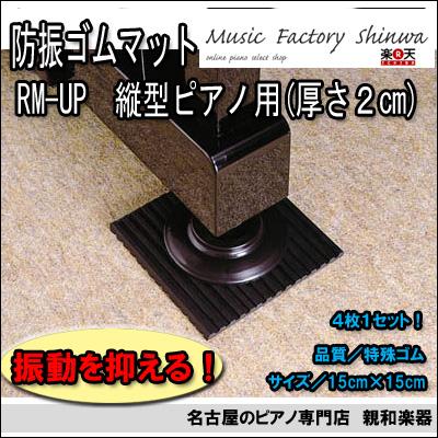 送料無料 RM-UP 防振ゴムマット UP用 2cm厚 定番から日本未入荷 吉澤 名古屋のピアノ専門店 迅速な対応で商品をお届け致します YZ