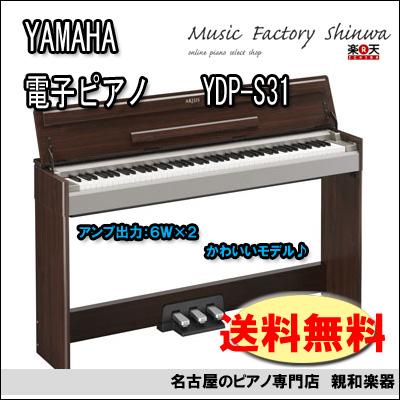 YAMAHAヤマハ アリウス YDP-S31(YDPS31) 【送料無料】【名古屋のピアノ専門店】電子ピアノ デジタルピアノ