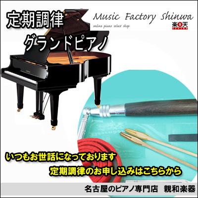 ピアノ調律・グランドピアノ (定期調律専用)【名古屋のピアノ専門店】【2倍】