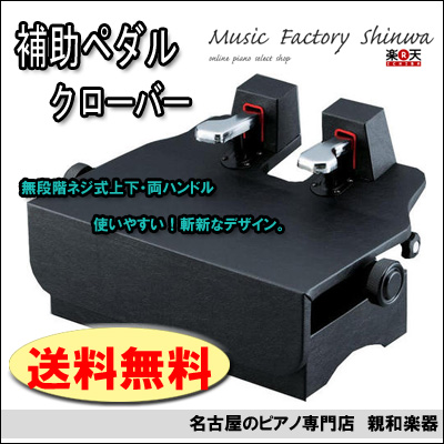 補助ペダル クローバー【送料無料】【名古屋のピアノ専門店】