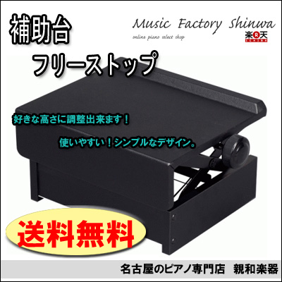補助台 フリーストップ 【送料無料】【名古屋のピアノ専門店】