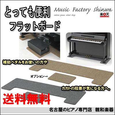 便利!フラットボード【オプションボード別売】【送料無料】【名古屋のピアノ専門店】