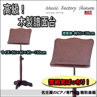 高級木製譜面台!雰囲気もバッチリYMS-TR【名古屋のピアノ専門店】=YZ=