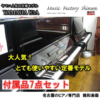 YAMAHA ヤマハ U3A【中古】【アップライトピアノ】【名古屋のピアノ専門店】】