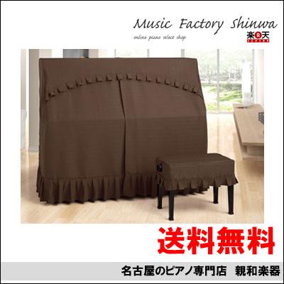 ピアノオールカバー ボーダージャガードタイプ A-TB【送料無料】[ピアノカバー]【ピアノカバー アップライト】【名古屋のピアノ専門店】=AL=