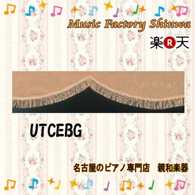UTCEBG ヤマハアップライトピアノトップカバー【送料無料】【名古屋のピアノ専門店】=YZ=