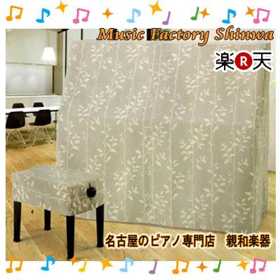 ピアノオールカバージャガード A-RF【送料無料】【ピアノカバー アップライト】 【smtb-TK】【名古屋のピアノ専門店】=AL=