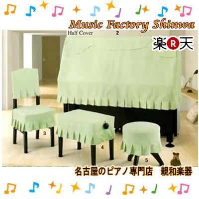 ピアノハーフカバージャガード H-NEG【送料無料】【ピアノカバー アップライト】 【smtb-TK】【名古屋のピアノ専門店】=AL=
