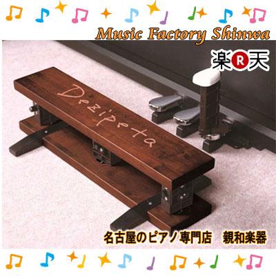 電子ピアノ用補助ペダル デジペタ【送料無料】【名古屋のピアノ専門店】 補助ペダル
