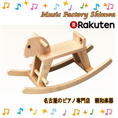 【名古屋のピアノ専門店】【木のおもちゃ】木馬 7014