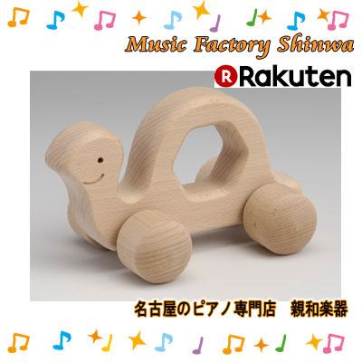 名古屋のピアノ専門店 木のおもちゃ ハンドトイ 贈呈 かめくん 好評 2032