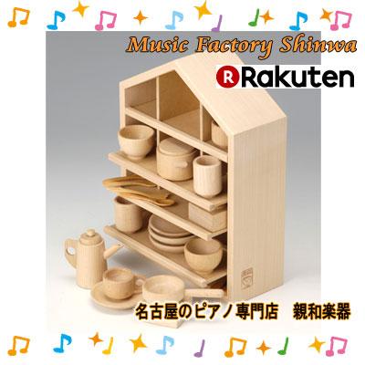 【名古屋のピアノ専門店】【木のおもちゃ】ままごとあそびハウスセット 8021