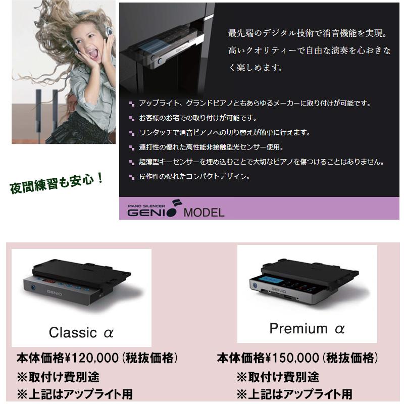 【愛知県限定】消音取り付けシステムGENIO Classic アルファ 取付費用込【名古屋のピアノ専門店】