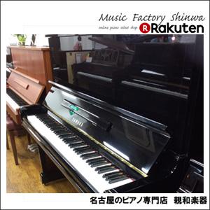YAMAHA ヤマハ U30BL【中古ピアノ】【アップライトピアノ】【名古屋のピアノ専門店】】黒艶出し 3型モデル