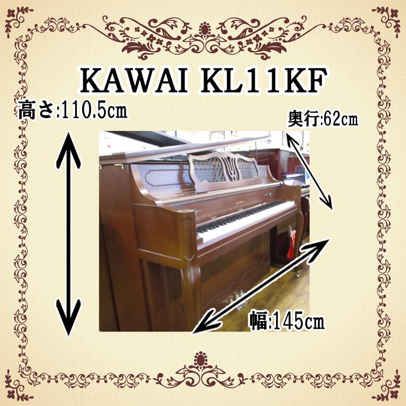 【メール便不可】 KAWAI KAWAI カワイ カワイ KL11KF【中古ピアノ】【中古】【アップライトピアノ】, 直営店に限定:462c74ad --- canoncity.azurewebsites.net