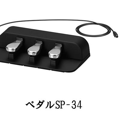 メーカーお取り寄せ商品 お気にいる 3本ペダルSP-34 CASIO 新作販売 カシオPX-S1000用 PX-S1100用 送料無料