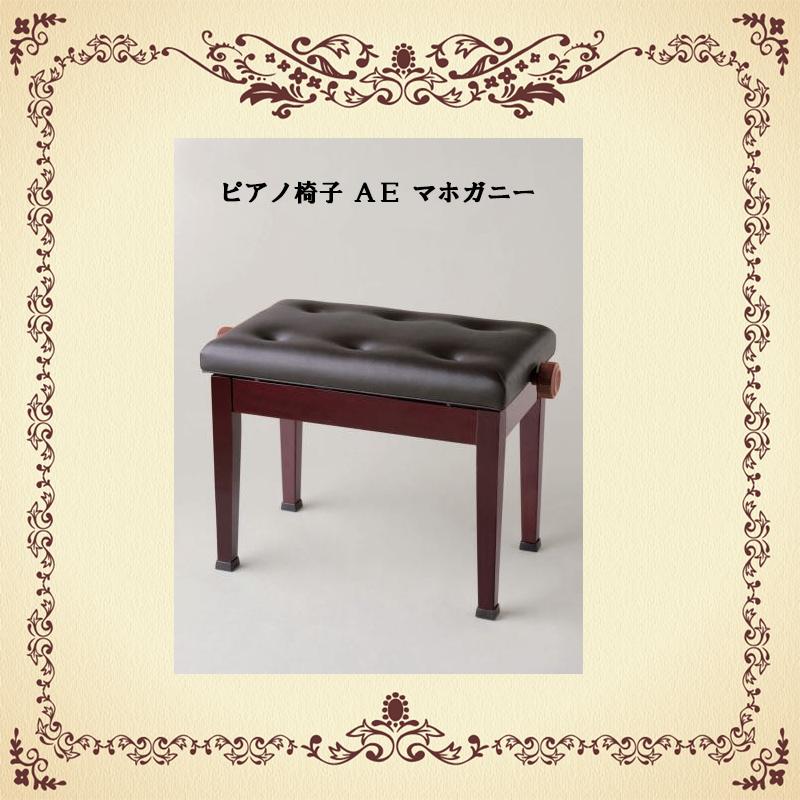 台数限定特価にてご提供致します 送料無料 ピアノ椅子 高低自在椅子AEマホガニー 数量限定アウトレット最安価格 贈呈 名古屋のピアノ専門店