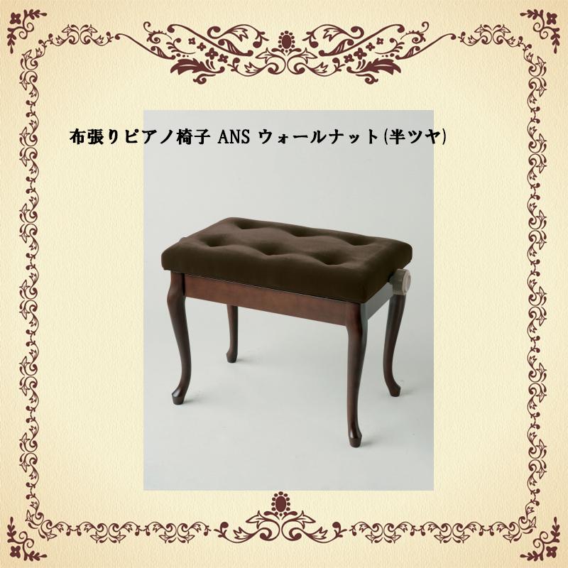 ピアノ椅子 高低自在椅子ANS ウォルナット半艶消し【送料無料】【名古屋のピアノ専門店】