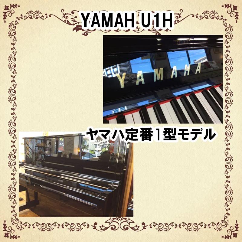 ヤマハ定番人気モデル! YAMAHA ヤマハ U1H【中古】【アップライトピアノ】【名古屋のピアノ専門店】】