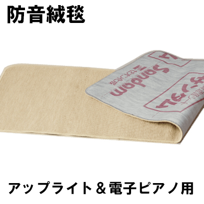イトマサ  防音ジュータンUP ベージュ 縦型ピアノ防音対策品【2倍】