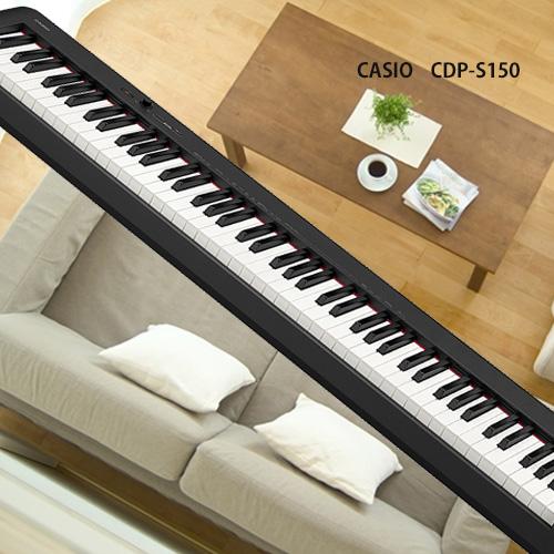 CASIO カシオ CDP-S150【本体のみです】 【楽器店専用モデル】