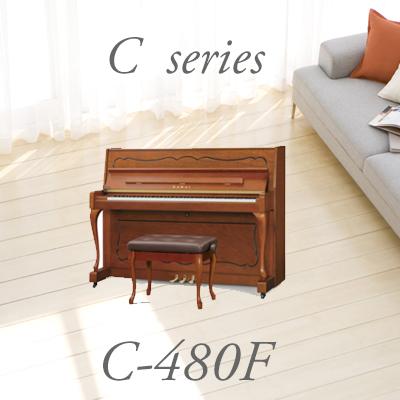 【お問い合わせ価格実施中】カワイC-480F【展示中】 【アップライトピアノ】【名古屋のピアノ専門店】木目 猫脚【人気モデル】