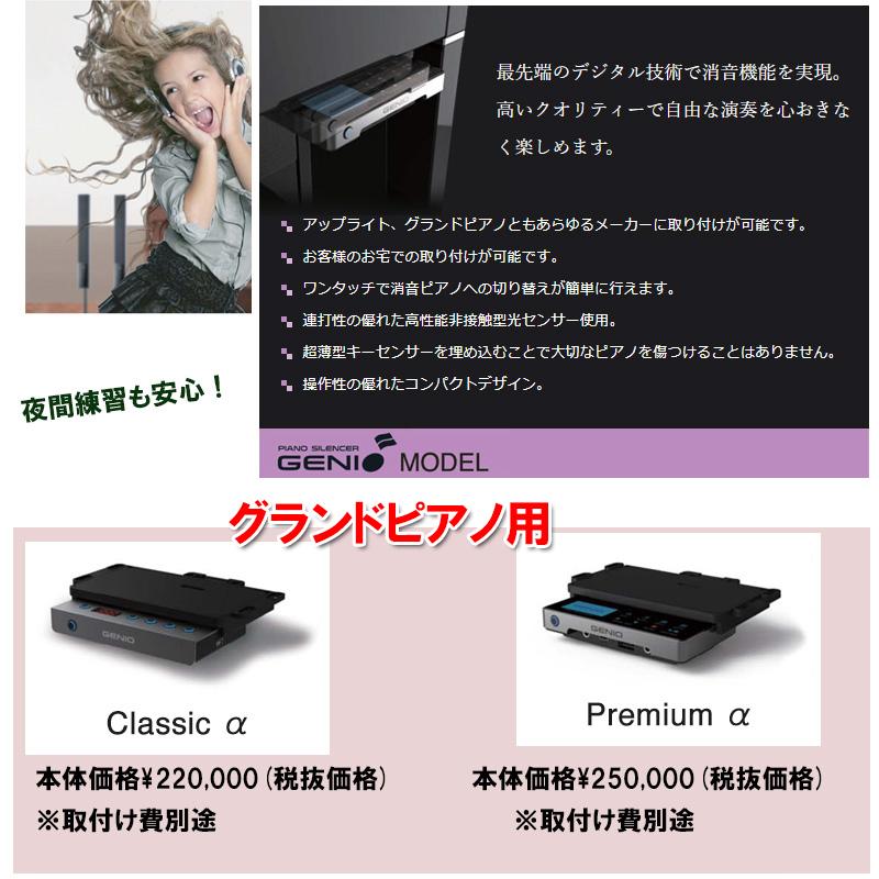 【愛知県限定】消音取り付けシステムGENIO Premiumアルファ【グランドピアノ用】取付費用別途【名古屋のピアノ専門店】