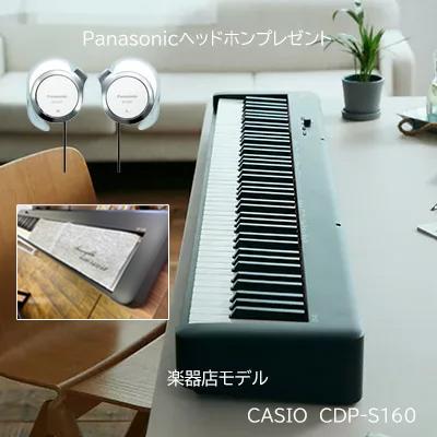 CASIO 電子ピアノ カシオ CDP-S150の後継モデル 授与 CDP-S160 本体のみです 88鍵盤 ☆最安値に挑戦 送料無料 と鍵盤カバープレゼント パナソニック 楽器店専用モデル ヘッドホン