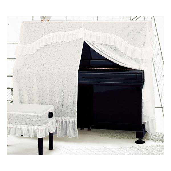 ピアノカバー 正規品送料無料 送料無料 アップライトピアノカバー オールカバー ジャガードレース リーフ柄 新作製品、世界最高品質人気! A-BL ホワイト アルプス 名古屋のピアノ専門店