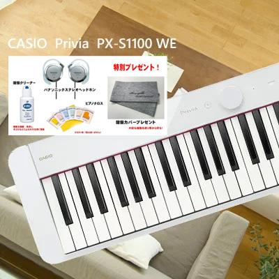 より高い表現力のPX-S1000の後継モデル casio px s1100 お昼12時までのご注文で当日出荷 カシオ PX-S1100WE CASIO Privia 電子ピアノ 低価格化 88鍵盤 鍵盤カバーをプレゼント デジタルピアノ 送料無料 本体のみ ホワイト カラー:白 パナソニックヘッドホンと鍵盤クリーナーとクロス 毎日激安特売で 営業中です 2倍