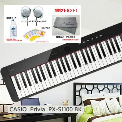 あす楽 より高い表現力のPX-S1000の後継モデル casio px s1100 bluetooth ワイヤレスMIDI 即日出荷 AUDIOアダプター付 お昼12時までのご注文で当日出荷 送料無料 カシオ 本体のみ 88鍵盤 CASIO ブラック カラー:黒 PX-S1100BK 2020 Privia 電子ピアノ パナソニックヘッドホンと鍵盤クリーナーとクロスとオリジナル鍵盤カバーをプレゼント デジタルピアノ 2倍