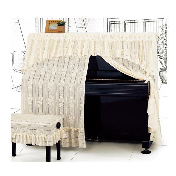 送料無料 ピアノカバー オフベージュ系 ジャガードレース 光沢ストライプ柄 売店 アルプス 名古屋のピアノ専門店 新作 大人気 アップライトピアノカバー A-DL