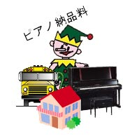 東京・神奈川・大阪・京都 1階 納品【名古屋のピアノ専門店】