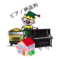第6区 1階 階段【名古屋のピアノ専門店】