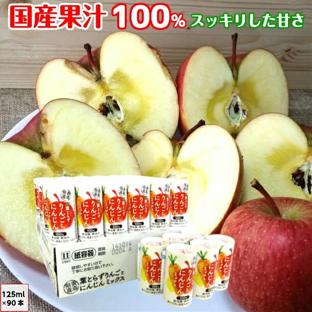 30本 青森産 りんごにんじんミックスジュース 送料無料 ジュース 3ケース 青研 ストレート100%果汁 葉とらず 125ml 無添加
