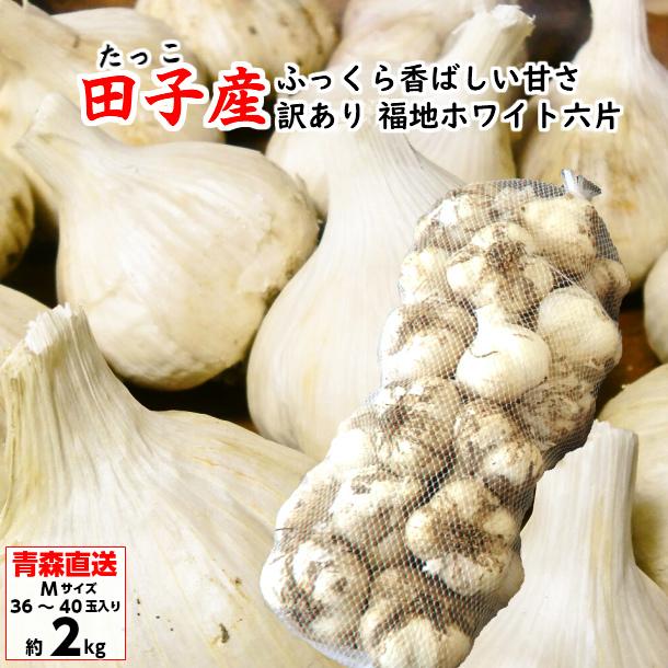 田子にんにく 青森県産 にんにく Mサイズ 2kgたっこにんにく 国産 ニンニク 福地ホワイト六片 産地直送