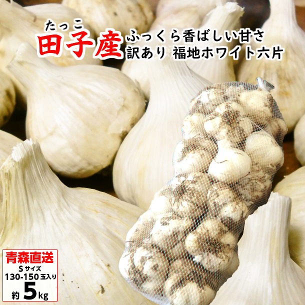 田子にんにく 青森県産 にんにく Sサイズ 5kg送料無料 たっこにんにく 国産 ニンニク 福地ホワイト六片 産地直送
