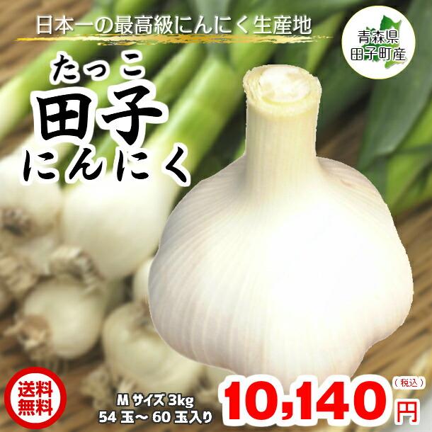 田子にんにく 青森県産 にんにく Mサイズ 3kg たっこにんにく 国産 ニンニク 福地ホワイト六片 産地直送