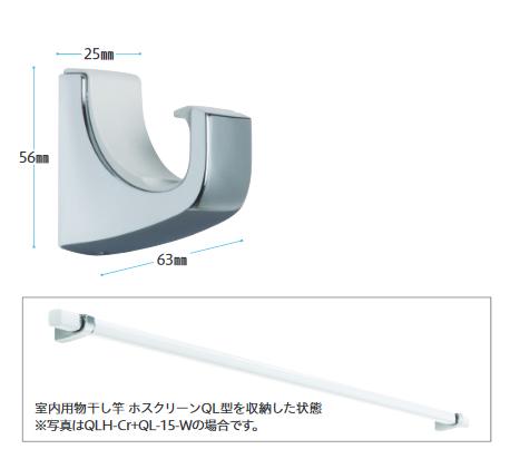 室内用物干し竿ホスクリーンHQS-15 フルセット品(メーカー取り寄せ品2~7日出荷予定品)