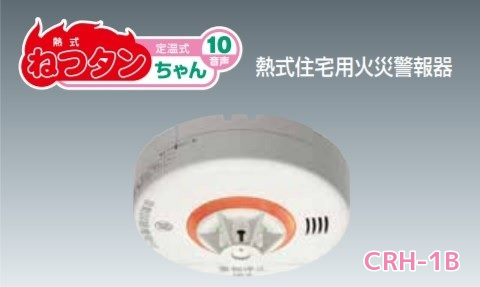 日本消防検定協会の試験に合格した検定品(住宅用火災報知器)です。この商品は初期火災の熱により警報器周辺の温度が高くなると警報音でお知らせします。 ニッタン 火災警報器 熱式ねつタンちゃん CRH-1B光電式 音声式火災警報器