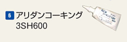 フクビ ARC3SH6 アリダンコーキング 3SH600 10個入り1ケース(600g)
