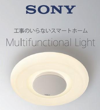 ソニーマルチファンクションライトハイエンドモデルSONYMultifunctional LightLGT-100D
