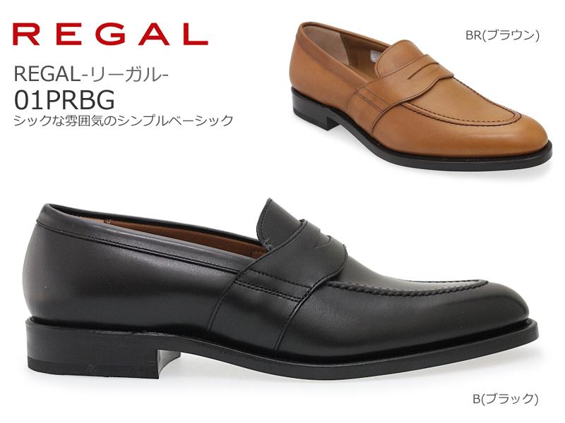 【REGAL(リーガル)】01PRBG B(ブラック)/BR(ブラウン) メンズ ペニーローファー紳士靴/ビジネスシューズ/革靴/グッドイヤーウエルト/牛革/アニリン調/シンプル/黒/BLACK/BROWN/茶/日本製/通販【あす楽対応】