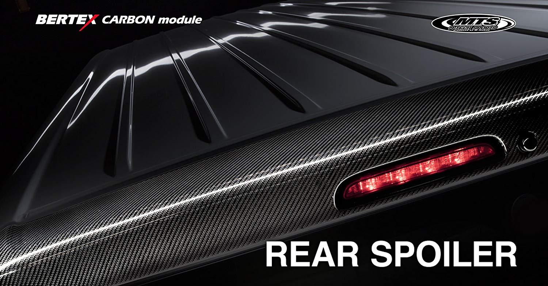 M-Techno M.T.S.BERTEX CARBON module(エムテクノ エム・ティ・エス・バーテックス カーボンモジュール)MTS トヨタ 200系 ハイエース 標準ボディ用 REAR SPOILER(リアスポイラー)リアウイング CARBON(カーボン)製
