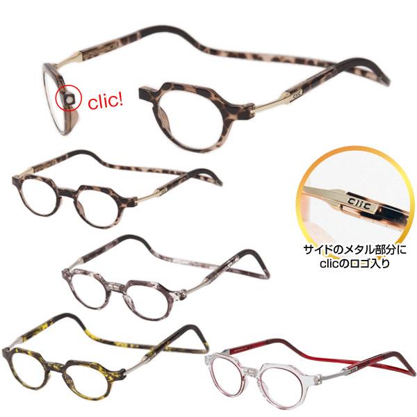 クリックメトロ クリックリーダー 老眼鏡 シニアグラス テンプル部分チタン合金 clic readers 首かけマグネット式リーディンググラス